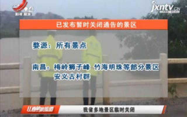江西省多地景区临时关闭