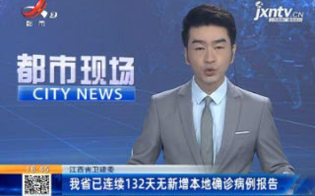 江西省卫健委:我省已连续132天无新增本地确诊病例报告
