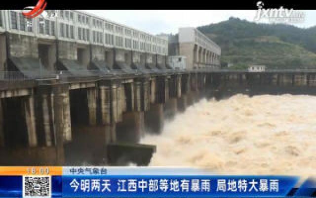 中央气象台:7月9日和10日 江西中部等地有暴雨 局地特大暴雨