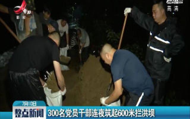 浙江:300名党员干部连夜筑起600米拦洪坝