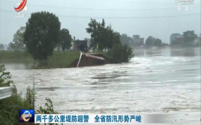 两千多公里堤防超警 全省防汛形势严峻