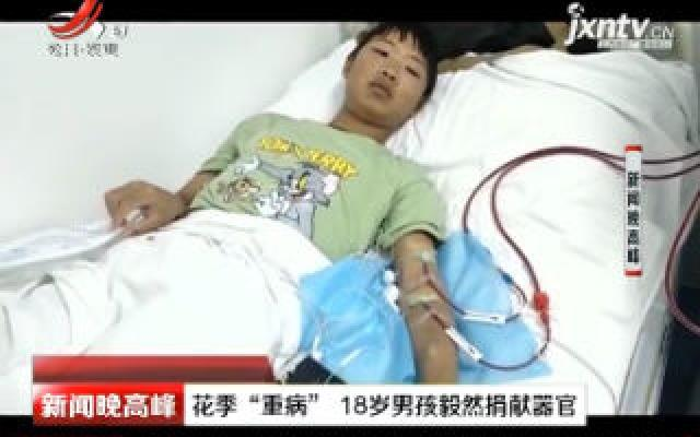 """上饶:花季""""重病"""" 18岁男孩毅然捐献器官"""