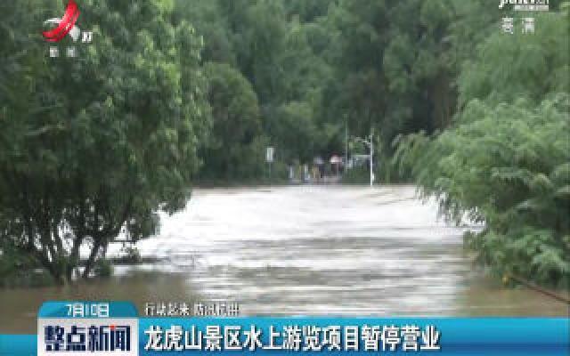 【行动起来 防汛抗洪】龙虎山景区水上游览项目暂停营业