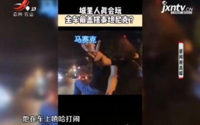 """【晓宇说交通】南昌:城市街头上演""""泰坦尼克号"""""""