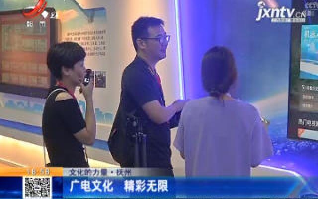 【文化的力量】抚州:广电文化 精彩无限