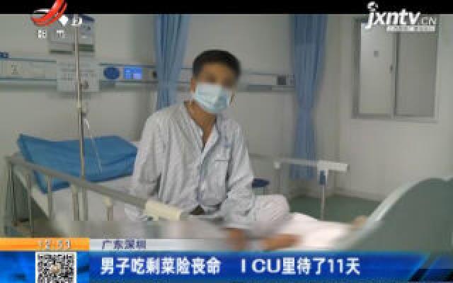 广东深圳:男子吃剩菜险丧命  ICU里待了11天
