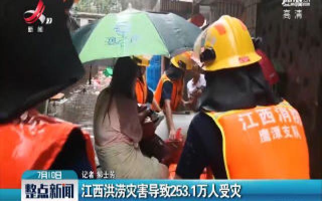 江西洪涝灾害导致253.1万人受灾