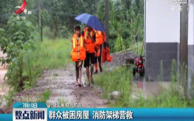 【行动起来 防汛抗洪】群众被困房屋 消防架梯营救
