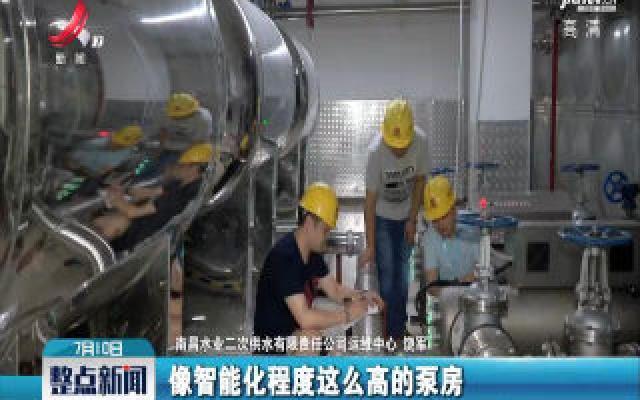 南昌市生活用水质量达标 汛期供水保障正常