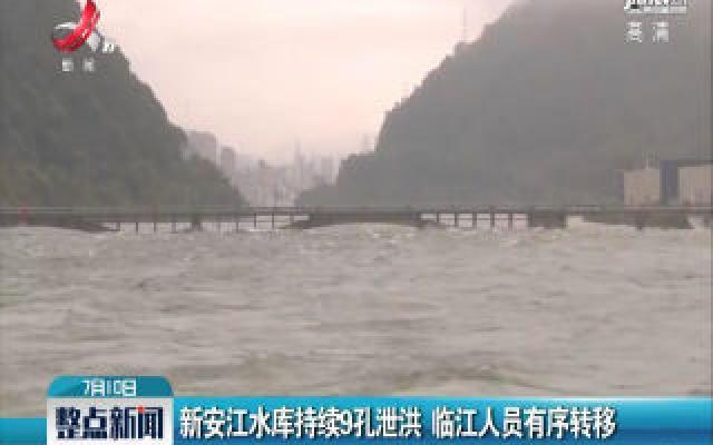 新安江水库持续9孔泄洪 临江人员有序转移