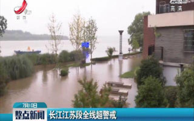 长江江苏段全线超警戒