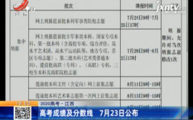 【2020高考】江西:高考成绩及分数线 7月23日公布