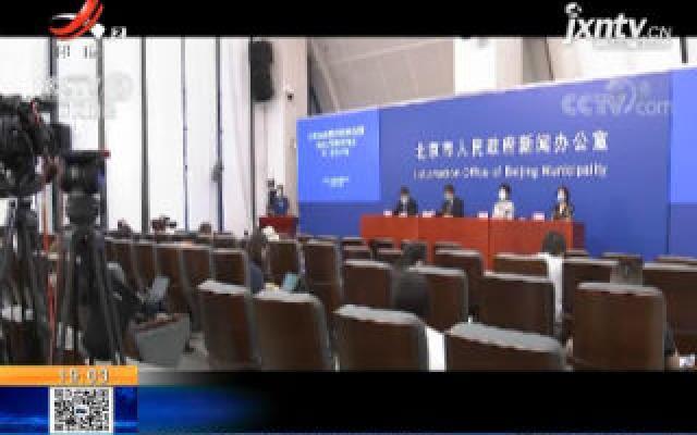 北京:除中高风险地区外的进返京人员不需提供核酸检测证明