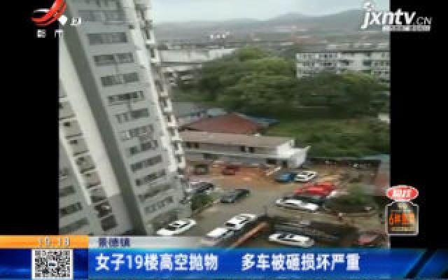 景德镇:女子19楼高空抛物 多车被砸损坏严重