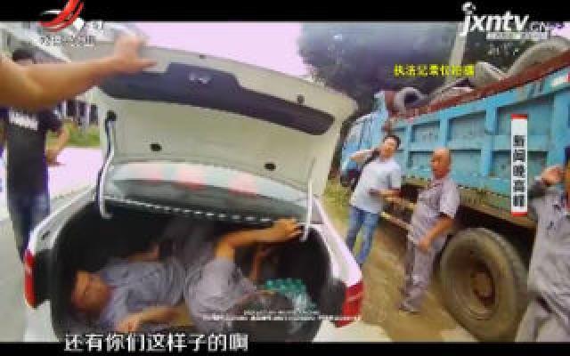 赣州:车里坐不下 两人竟藏后备箱