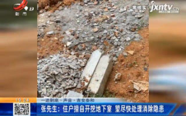 【一追到底·声音·吉安泰和】张先生:住户擅自开挖地下室 望尽快处理消除隐患