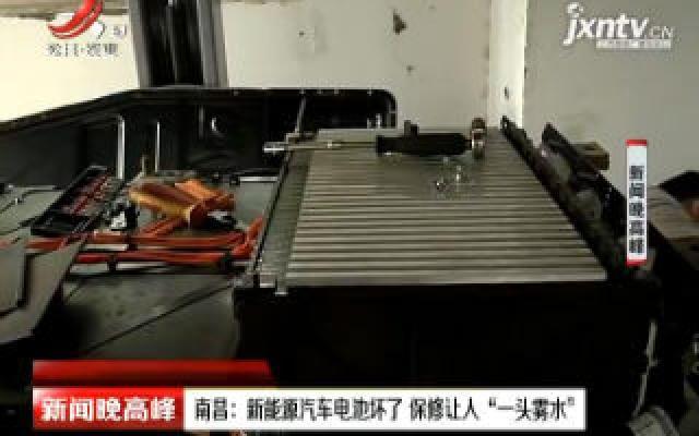 """南昌:新能源汽车电池坏了 保修让人""""一头雾水"""""""