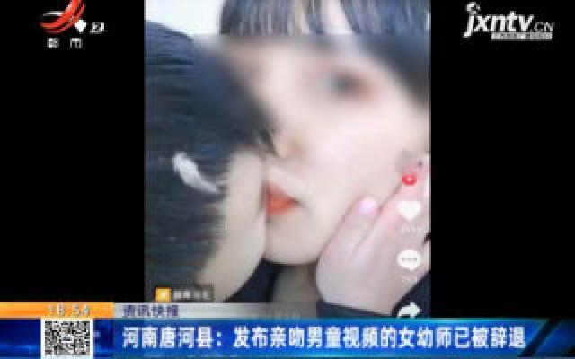河南唐河县:发布亲吻男童视频的女幼师已被辞退
