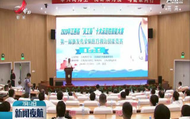 首届全省新发传染病医疗救治技能竞赛在南昌启动