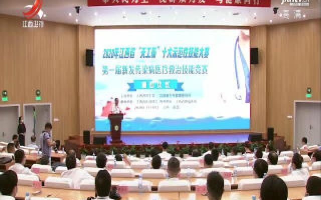 """2020年江西省""""天工杯""""职工职业技能大赛启动"""