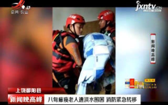上饶鄱阳县:八旬瘫痪老人遭洪水围困 消防紧急转移