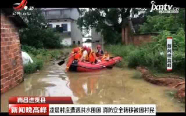 南昌进贤县:凌晨村庄遭遇洪水围困 消防安全转移被困村民