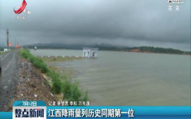 江西降雨量列历史同期第一位