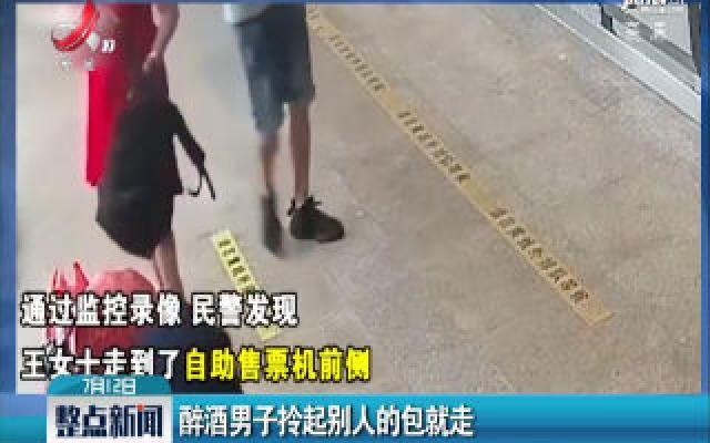 北京:醉酒男子拎起别人的包就走