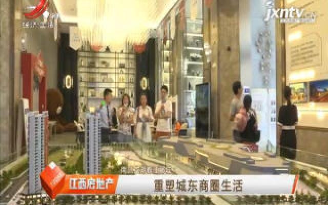 南昌龙湖春郦城:重塑城东商圈生活