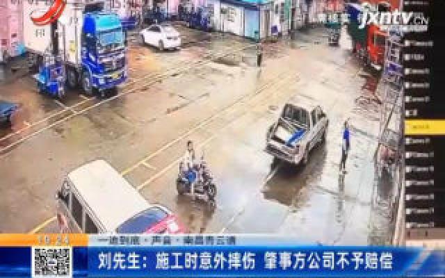 【一追到底·声音】南昌青云谱·刘先生:施工时意外摔伤 肇事方公司不予赔偿