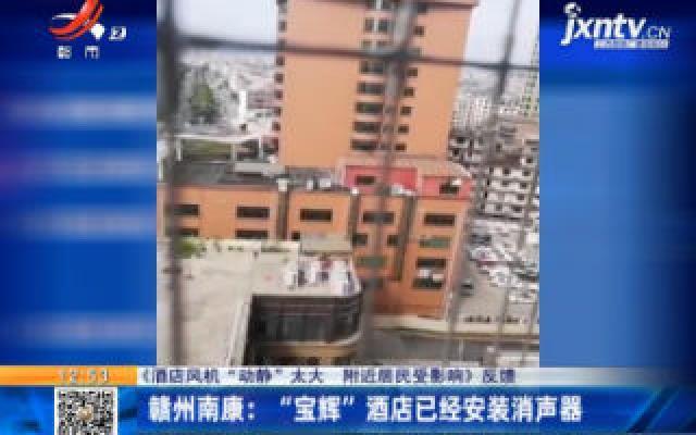 """【《酒店风机""""动静""""太大 附近居民受影响》反馈】赣州南康:""""宝辉""""酒店已经安装消声器"""