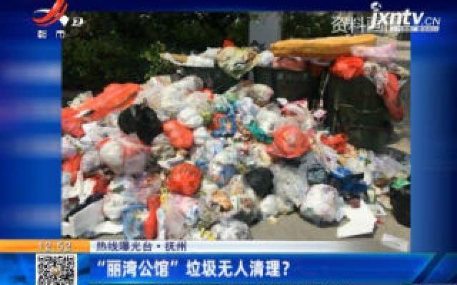 """【热线曝光台】抚州:""""丽湾公馆""""垃圾无人清理?"""