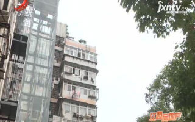 南昌:既有住宅增设电梯可提取住房公积金