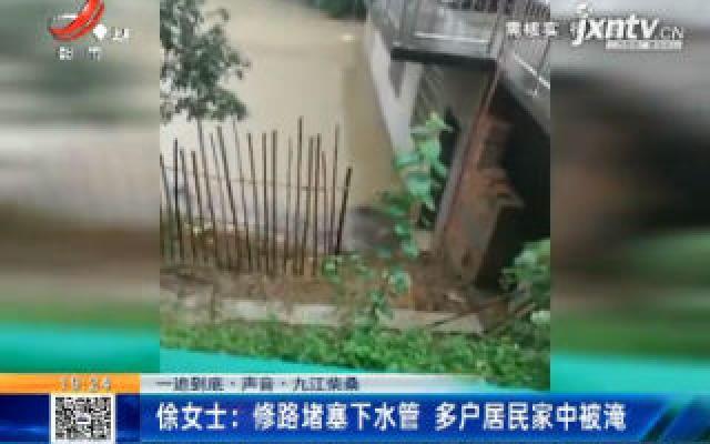 【一追到底·声音】九江柴桑·徐女士:修路堵塞下水管 多户居民家中被淹