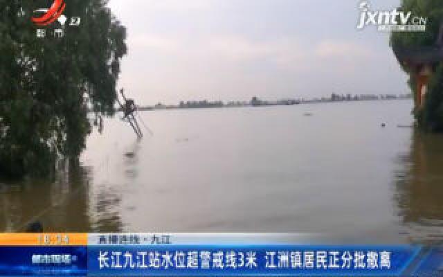 【直播连线】九江:长江九江站水位超警戒线3米 江洲镇居民正分批撒离