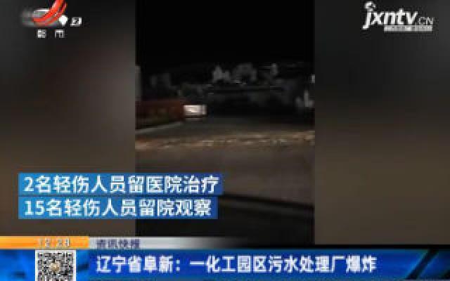 辽宁省阜新:一化工园区污水处理厂爆炸