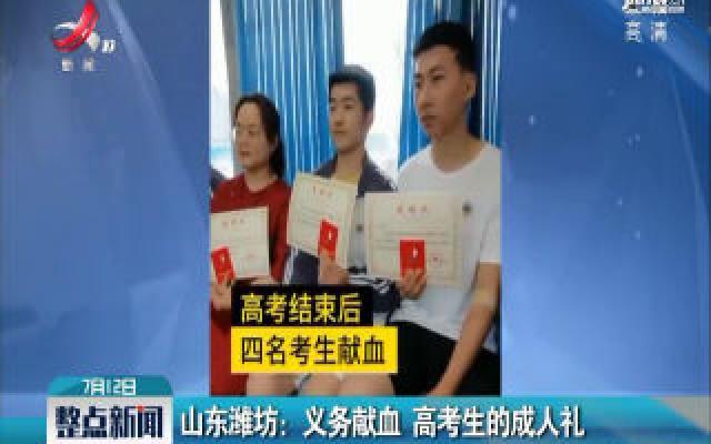 山东潍坊:义务献血 高考生的成人礼