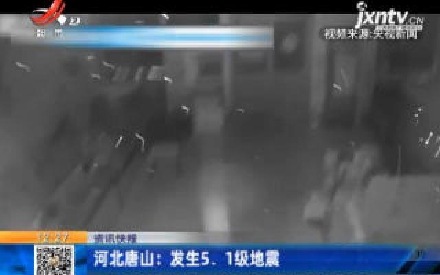 河北唐山:发生5.1级地震