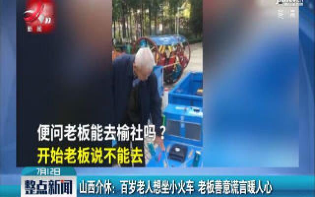 山西介休:百岁老人想坐小火车 老板善意谎言暖人心