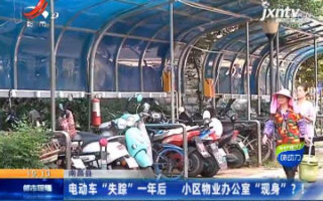 """南昌县:电动车""""失踪""""一年后 小区物业办公室""""现身""""?!"""