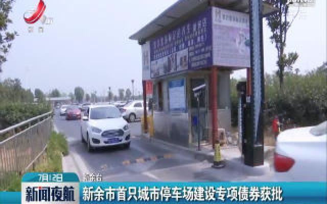 新余市首只城市停车场建设专项债券获批