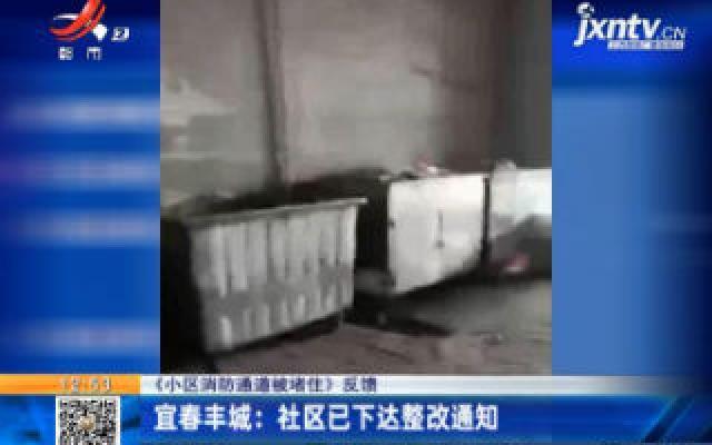 【《小区消防通道被堵住》反馈】宜春丰城:社区已下达整改通知