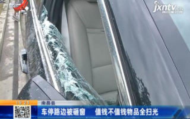 南昌县:车停路边被砸窗 值钱不值钱物品全扫光