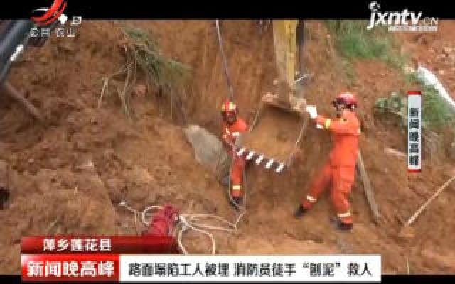 """萍乡莲花县:路面塌陷工人被埋 消防员徒手""""刨泥""""救人"""