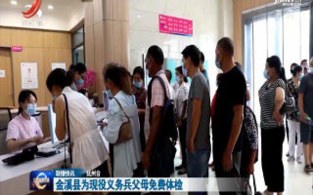 金溪县为现役义务兵父母免费体检