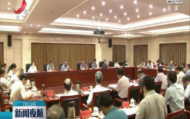 江西省人大财经委召开上半年经济形势分析会