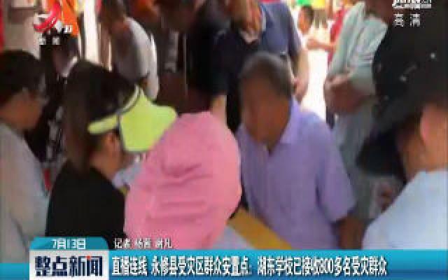 直播连线 永修县受灾区群众安置点:湖东学校已接收800多名受灾群众