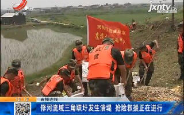 【直播连线】修河流域三角联圩发生溃堤 抢险救援正在进行