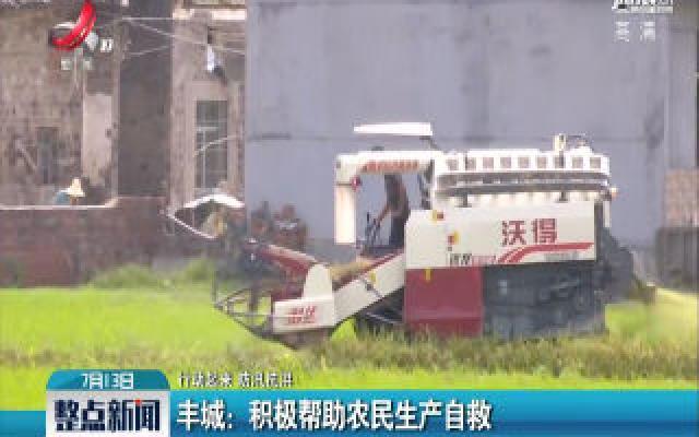【行动起来 防汛抗洪】丰城:积极帮助农民生产自救
