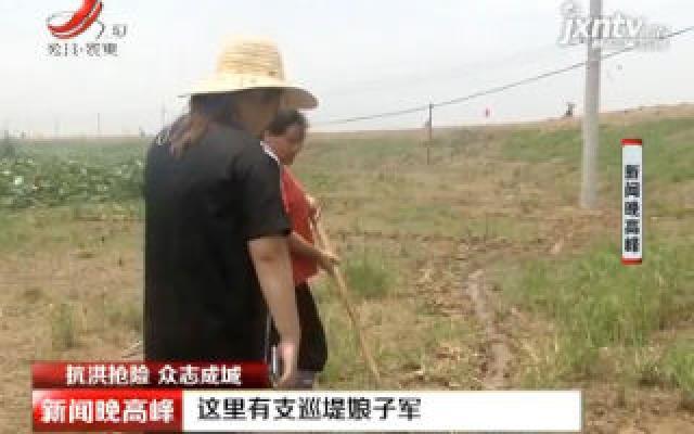 【抗洪抢险 众志成城】南昌:这里有支巡堤娘子军